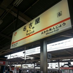 Photo taken at JR 名古屋駅 新幹線ホーム by Takashi S. on 6/7/2013