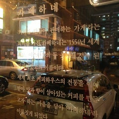 Photo taken at 카베하네 by JeongHyun L. on 1/17/2013