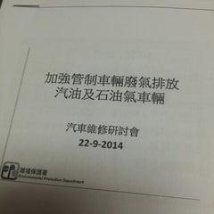 Photo taken at Hong Kong Productivity Council 生產力局 by KaMan Y. on 9/22/2014