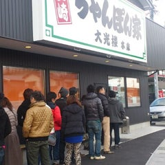 Photo taken at ちゃんぽん家 大光楼 by Yuji S. on 12/9/2012