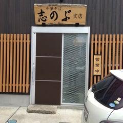 Photo taken at 中華そば志のぶ支店 二十人町店 by Masahiro I. on 5/8/2013