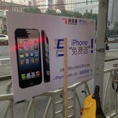 Photo taken at 上海电信实业大厦 Shanghai Telecom Industry Building by Ace C. on 12/14/2012