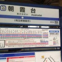 Photo taken at 朝霞台駅 (Asakadai Sta.) by Mayumin-Hime on 6/8/2013