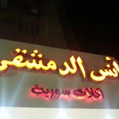 Photo taken at Anas Al Dimishqui | أنس الدمشقي by Abdallah H. on 2/4/2013