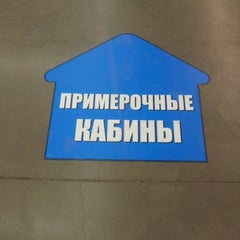 Photo taken at Декатлон by Yevgeniy K. on 10/15/2012