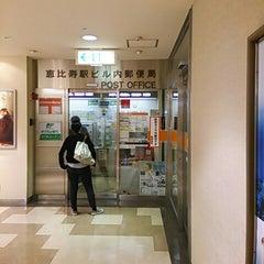 Photo taken at 恵比寿駅ビル内郵便局 by akitsuno_kitera on 11/3/2014