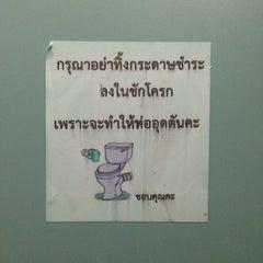 Photo taken at สำนักงานเขตสวนหลวง (Suan Luang District Office) by SasiKiew T. on 12/21/2013