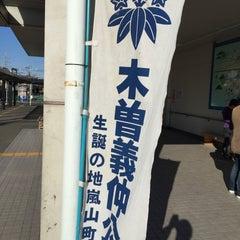 Photo taken at 武蔵嵐山駅 (Musashi-Ranzan Sta.) (TJ32) by 🚶🚶白髪閑人🚶🚶 on 1/11/2015