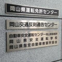 Photo taken at 岡山県運転免許センター by Shuhei I. on 3/3/2013