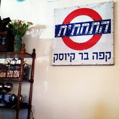 Photo taken at Cafe Tachtit (קפה תחתית) by Sefi S. on 3/18/2013