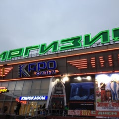 Photo taken at Киргизия by Artemij_Ra on 10/15/2012