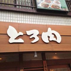 Photo taken at とろ肉つけ麺 魚とん by anii on 1/5/2013