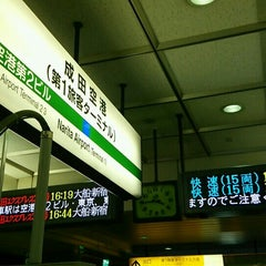 Photo taken at JR 成田空港(第1旅客ターミナル)駅 (JR Narita Airport (Terminal 1) Sta.) by JA754A on 5/12/2015