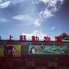 Photo taken at 上野動物園 (Ueno Zoo) by kame k. on 6/22/2013