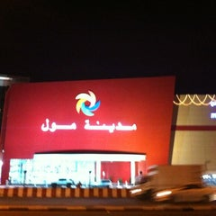 Photo taken at Madina Mall مدينة مول by Ammar B. on 12/10/2012