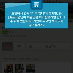 Photo taken at 토요코인 대전 (Toyoko Inn Daejeon) by Sungwoo C. on 10/22/2013