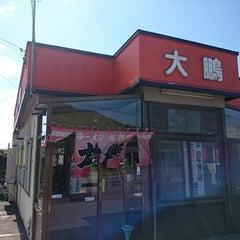 Photo taken at 大鵬 by Masahiko S. on 9/13/2014