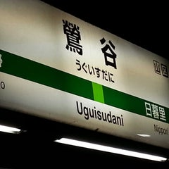 Photo taken at 鶯谷駅 (Uguisudani Sta.) by Lieka S. on 11/8/2012