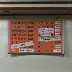Photo taken at 명동칼국수 by Kyung-taek C. on 12/2/2015