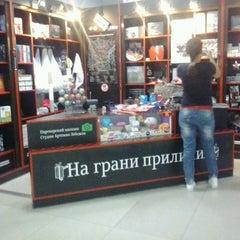 Photo taken at На грани приличия by Микола Д. on 5/21/2013