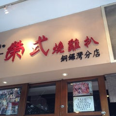 Photo taken at Wing's Catering 榮式燒雞扒 by Crystal C. on 11/19/2014