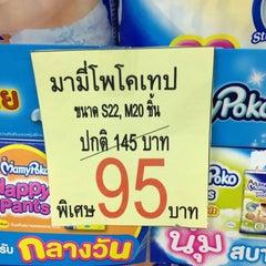 Photo taken at วิถีเทพสรรพสินค้า (Vitheethep Department Store) by แนน & ภูมิ on 3/15/2014
