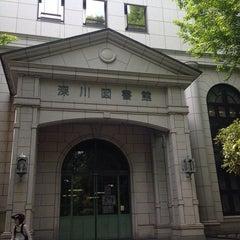Photo taken at 江東区立 深川図書館 by Kengo I. on 5/3/2014