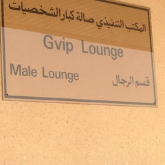 Photo taken at GVIP Lounge | الصالة التنفيذية by Abdulrahman on 3/30/2013