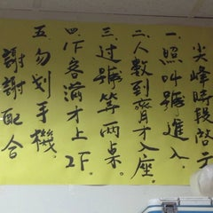 Photo taken at 藍記麻辣鍋 by Jia-Rong L. on 1/19/2015