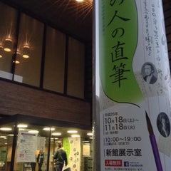 Photo taken at 国立国会図書館 新館 (National Diet Library Annex) by yue117gk on 11/15/2014