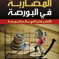 Photo taken at El Shorouk Bookstore by Dr-Gihan G. on 1/22/2013