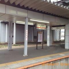 Photo taken at 豊川駅 (Toyokawa Sta.) by naoki h. on 4/17/2013