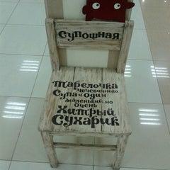 Photo taken at Тарелочка чечевичного супа и один маленький, но очень хитрый сухарик by кайчик on 5/23/2013