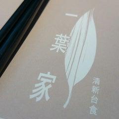 Photo taken at One Leaf 一葉家 by Godfrey C. on 1/10/2014