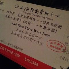 Photo taken at 上海话剧艺术中心 Shanghai Dramatic Arts Center by Michelle N. on 3/12/2014
