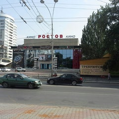 Photo taken at Ростов by Эдуард on 8/18/2013