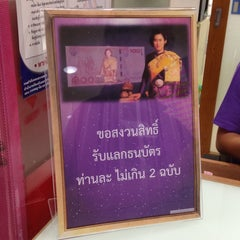 Photo taken at ธนาคารออมสิน (Government Savings Bank) by Chalermchai S. on 4/2/2015