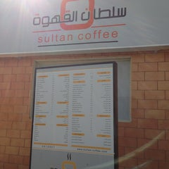 Photo taken at Sultan Coffee سلطان القهوة by Ahmad G. on 2/28/2013