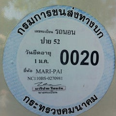 Photo taken at Mari - Pai Resort by Muaynarok on 12/7/2012