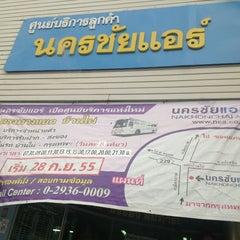 Photo taken at ศูนย์บริการลูกค้านครชัยแอร์ (Nakhonchai Air Customer Service Center) by Pam S. on 4/23/2013