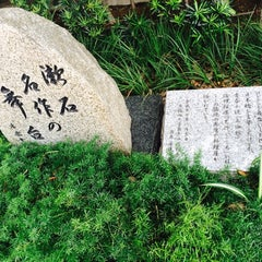 Photo taken at 漱石名作の舞台の碑 by Masataka Y. on 5/27/2014