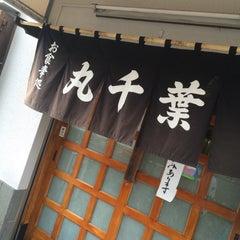 Photo taken at 丸千葉 by arata on 3/28/2016