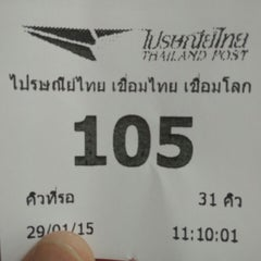 Photo taken at ไปรษณีย์ บึงทองหลาง (Bueng Thonglang Post Office) by Pimpaphon J. on 1/29/2015
