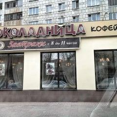 Photo taken at Шоколадница by Павел С. on 4/21/2013