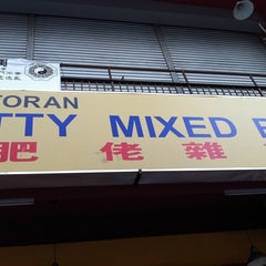 Photo taken at Fatty Mixed Rice by Vernon P. on 8/8/2011