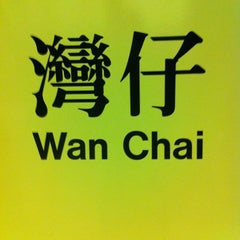 Photo taken at MTR Wan Chai Station 灣仔站 by Pilar M. on 2/20/2012