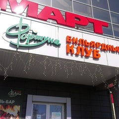 Photo taken at Бильярдный клуб Фортуна by Ольга З. on 3/23/2013