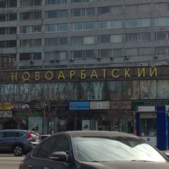 Photo taken at ТД «Новоарбатский» by Andy P. on 4/14/2013