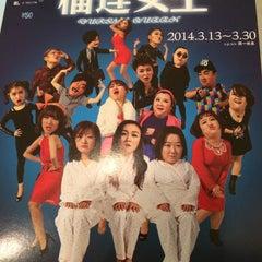 Photo taken at 上海话剧艺术中心 Shanghai Dramatic Arts Center by Cash Q. on 3/18/2014
