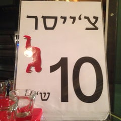 Photo taken at Ben Gurion Pizzeria (הפיצרייה בן גוריון) by Dror T. on 9/6/2014